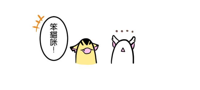 與笨貓相遇篇-生日快樂04