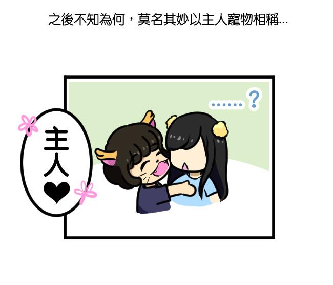與笨貓相遇篇-生日快樂02