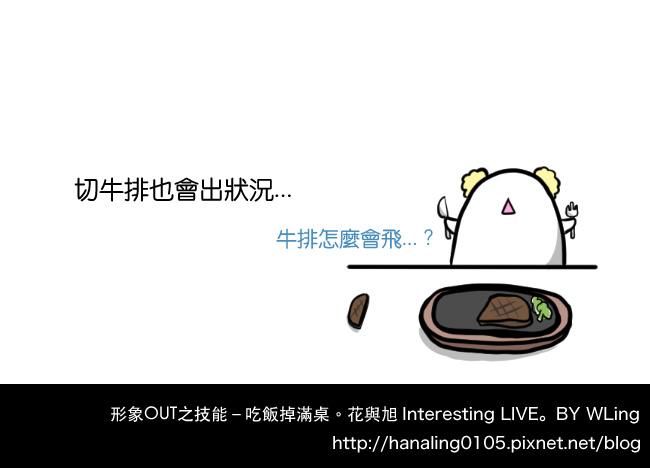 形象OUT篇之技能-吃飯掉滿桌04