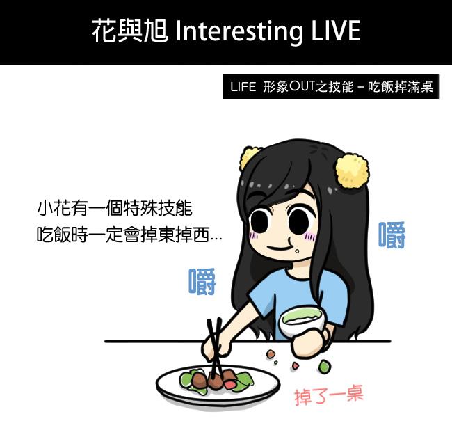形象OUT篇之技能-吃飯掉滿桌01