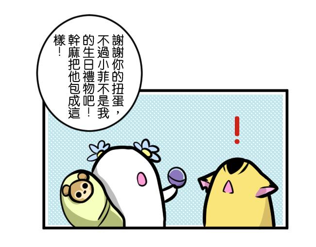 小花的生日快樂08