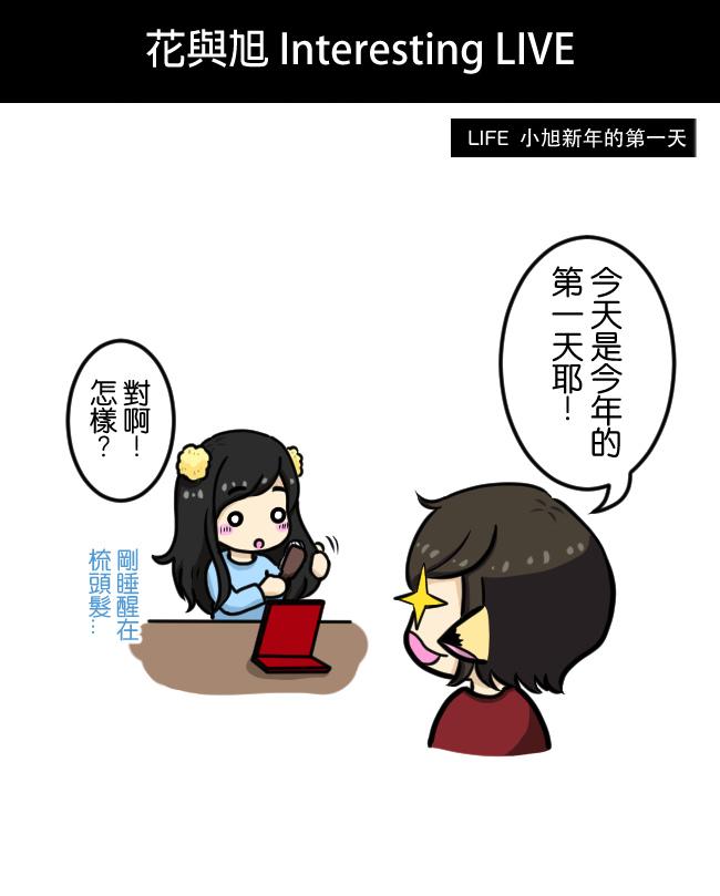 小旭新年的第一天01