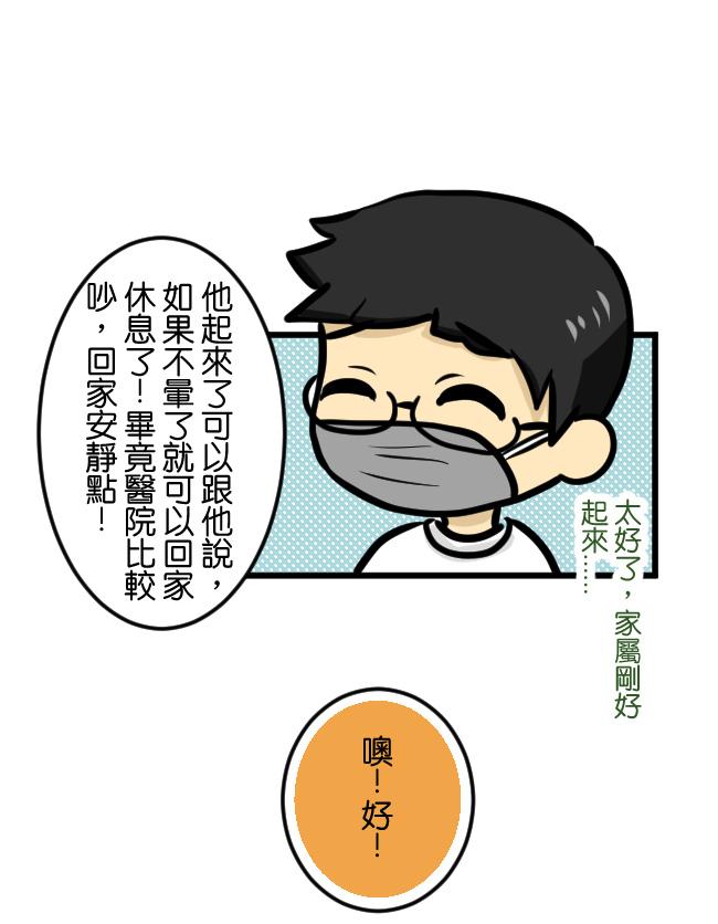 小花睡覺篇—醫院吊點滴記05