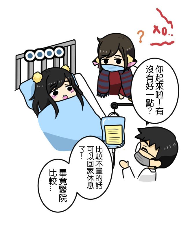 小花睡覺篇—醫院吊點滴記03