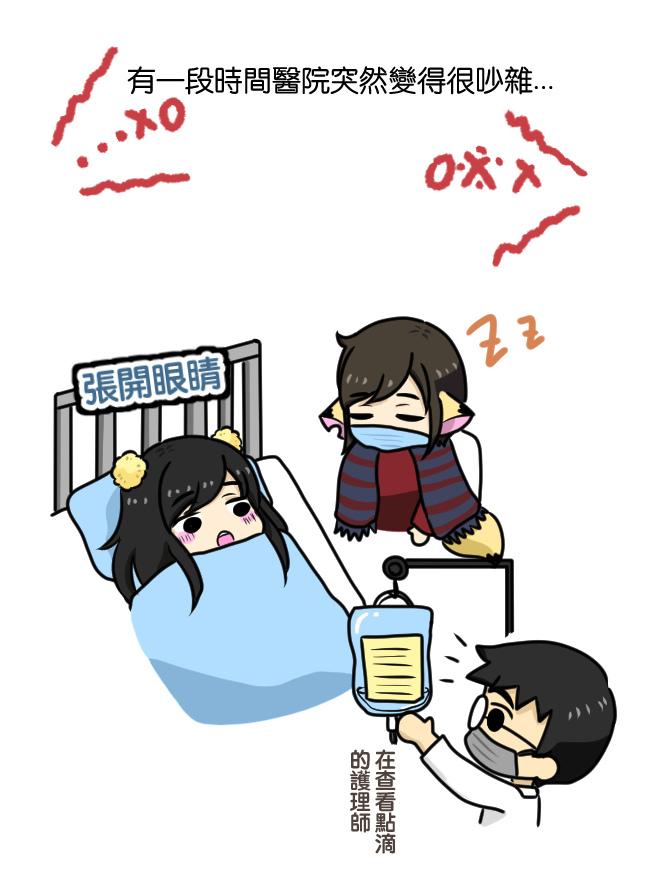 小花睡覺篇—醫院吊點滴記02