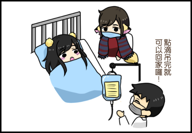 小花睡覺篇—醫院吊點滴記00