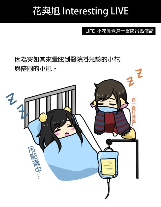 小花睡覺篇—醫院吊點滴記01