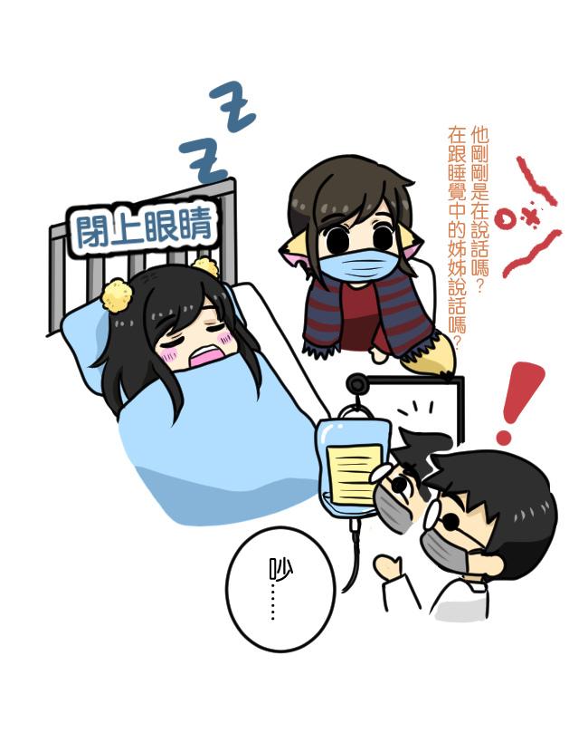 小花睡覺篇—醫院吊點滴記04