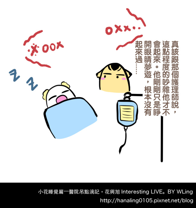 小花睡覺篇—醫院吊點滴記06