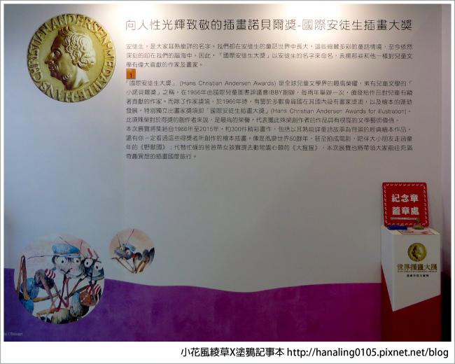 20170203安徒生世界插畫大展—插畫界諾貝爾獎