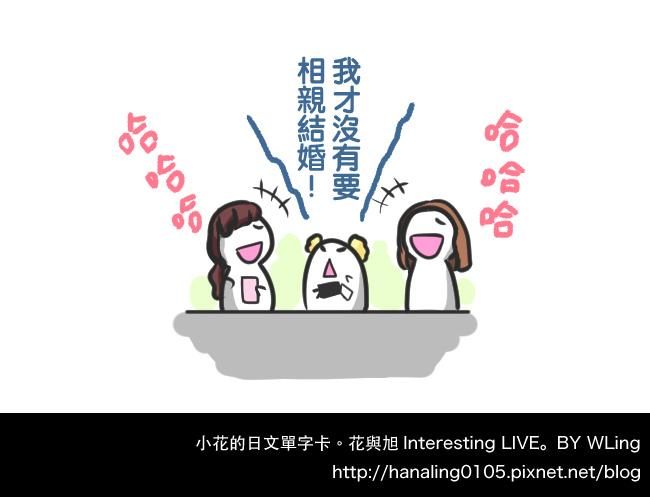 小花的日文單字卡05