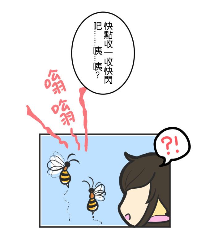 後知後覺的小旭妹妹04