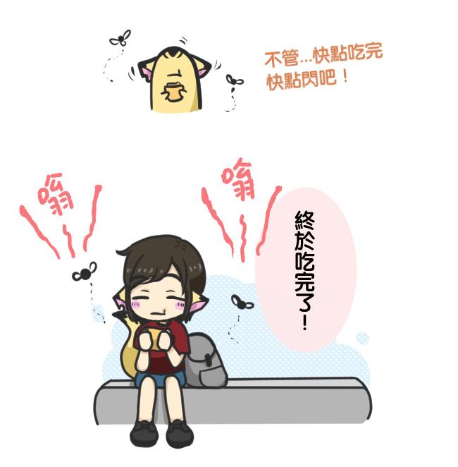 後知後覺的小旭妹妹03