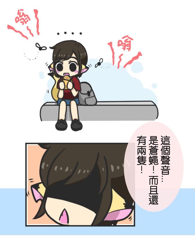 後知後覺的小旭妹妹02