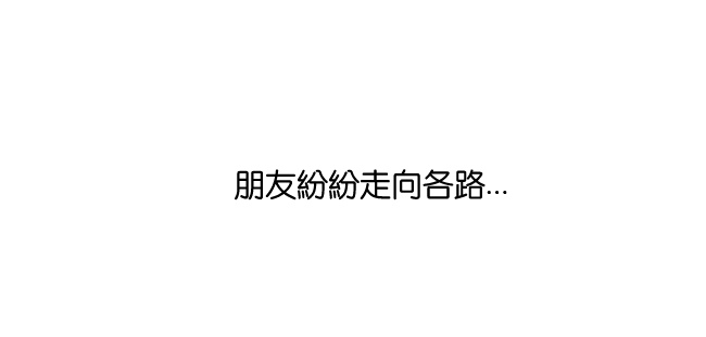 畢業快樂與離別05