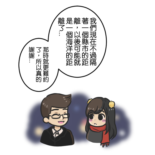 畢業快樂與離別09