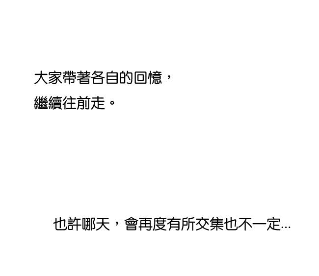 畢業快樂與離別13