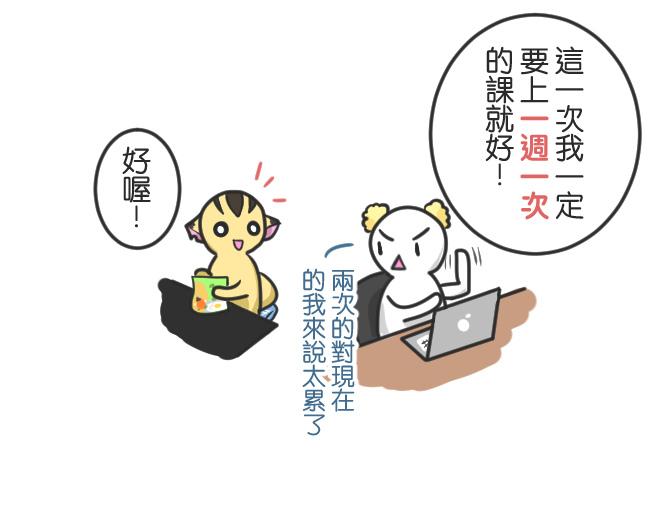 理想與現實的差距-小花的日文課03