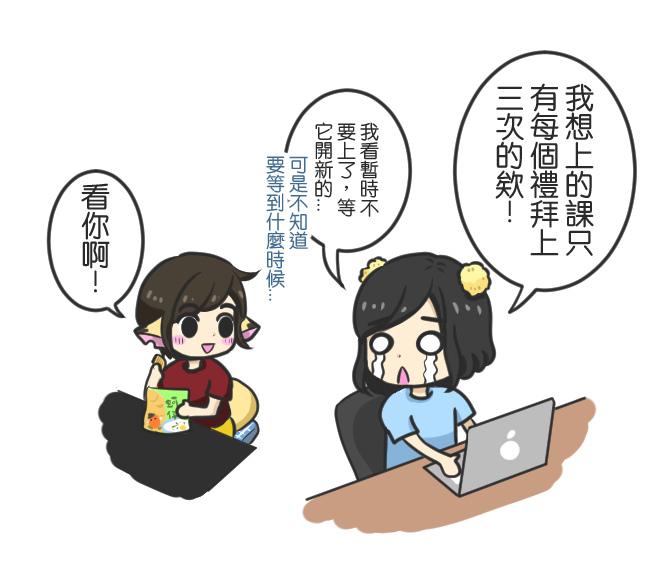 理想與現實的差距-小花的日文課06