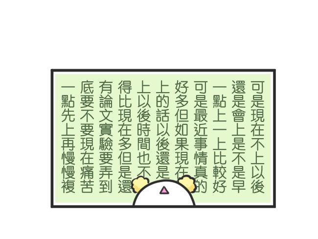 理想與現實的差距-小花的日文課07