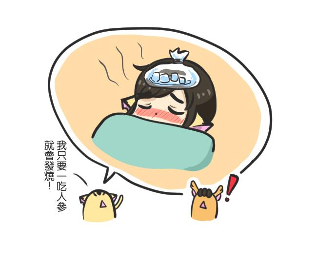 人參大道理02