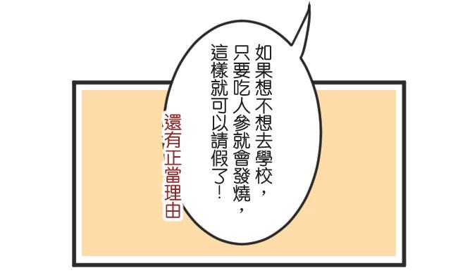 人參大道理04