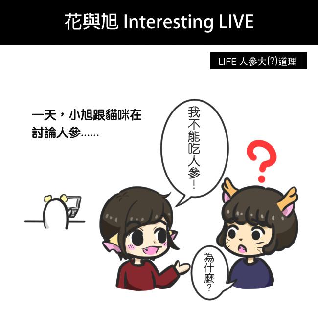 人參大道理01