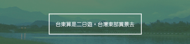 05台東.jpg