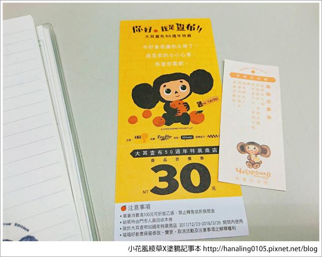20180210大耳查布50週年特展