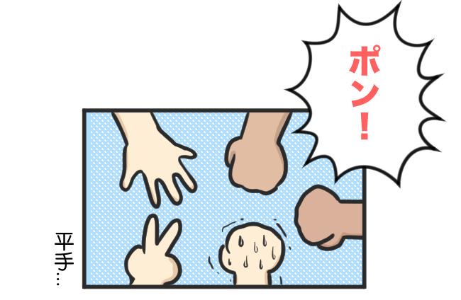 第一次跟日本人猜拳05