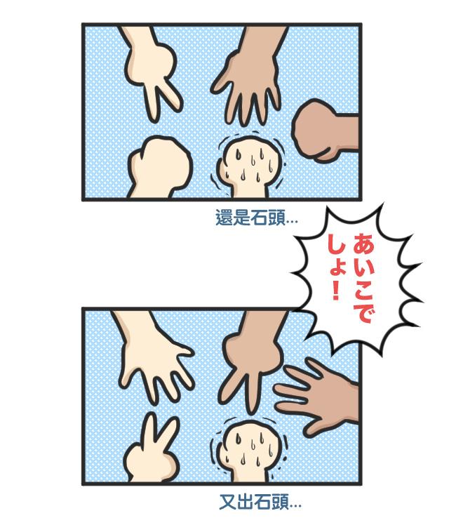 第一次跟日本人猜拳07