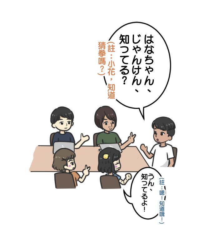 第一次跟日本人猜拳08