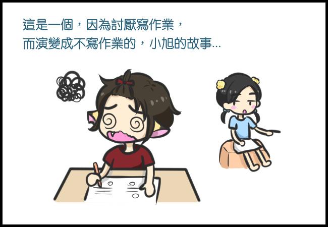 討厭作業的小旭00