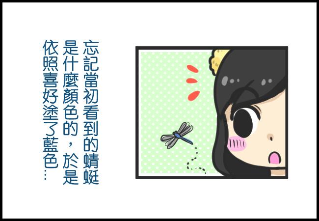 蜻蜓的台語怎麼說?00