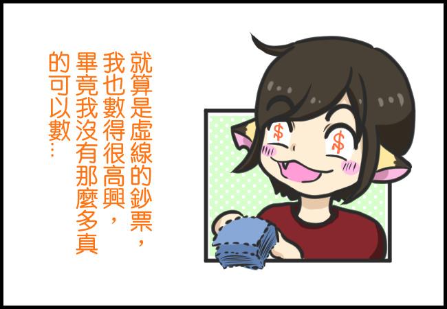 小旭說要數鈔票?00