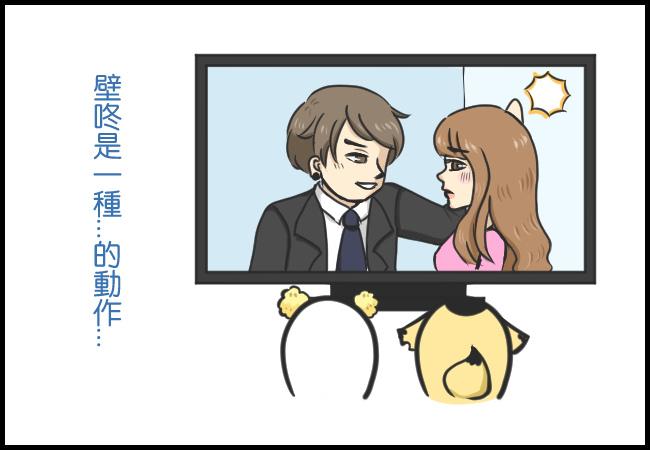 電視劇中的浪漫橋段00