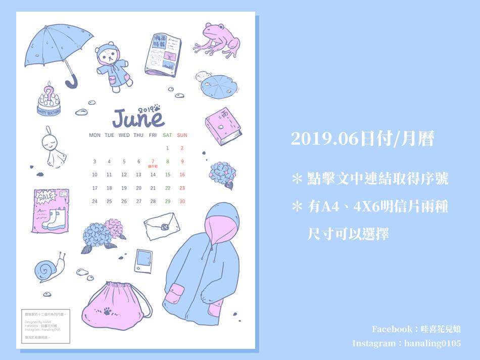 2019年6月日付月曆