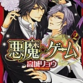 悪魔★ゲーム 第2巻