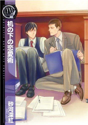 机の下の恋愛術