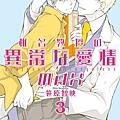 椎名教授の異常な愛情 3