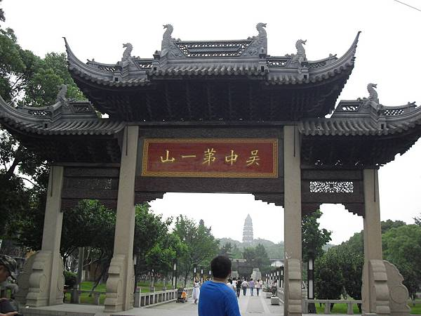 蘇州吳中第一山