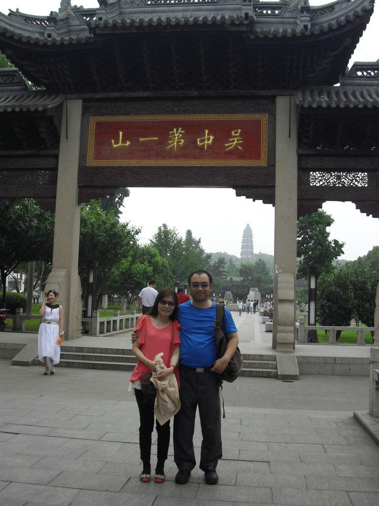 菁和老爺在蘇州吳中第一山~虎丘