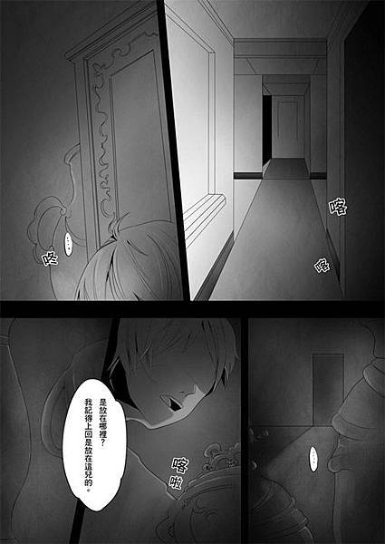 天真大戰悶油瓶01.jpg