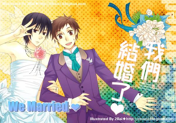 我們結婚了01.jpg