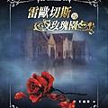 雷毆切斯的玫瑰園