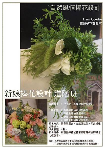 2014新娘捧花進階班招生