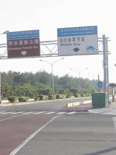 17km海岸觀光帶。自行車專用道路口標示
