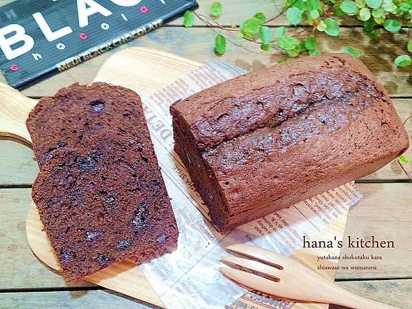 超濃巧克力蛋糕,巧克力蛋糕做法,巧克力蛋糕作法,磅蛋糕,巧克力磅蛋糕,超濃磅蛋糕