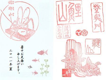 2011 summer card.jpg