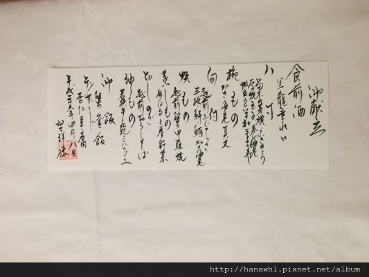 望洋樓晚餐-10_菜單.jpg